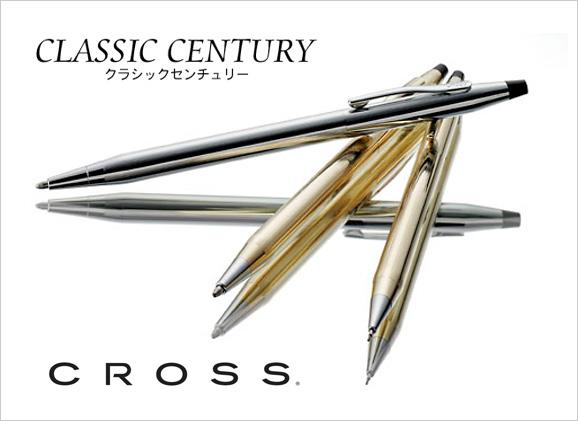 Cross Classic Century Pen